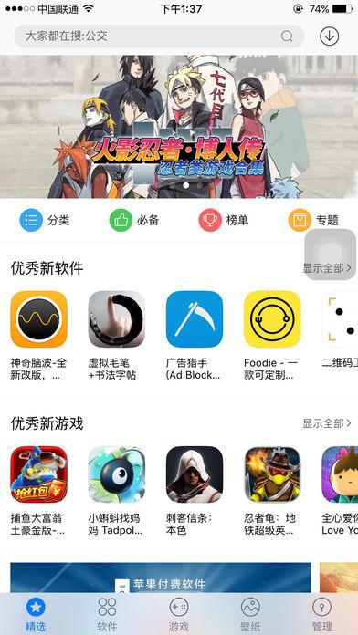 pp助手app苹果正版