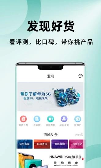 华为商城app官网手机版