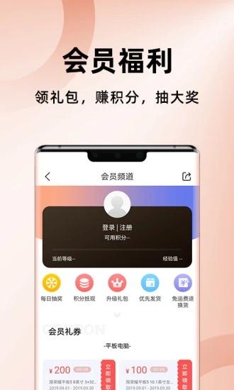 华为商城app下载安装