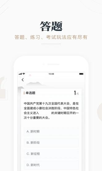 学习强国app下载