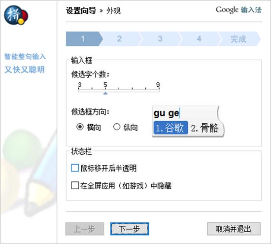 谷歌拼音输入法官方最新版
