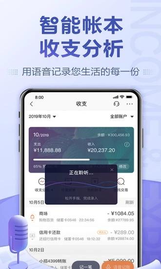 招商银行app官方