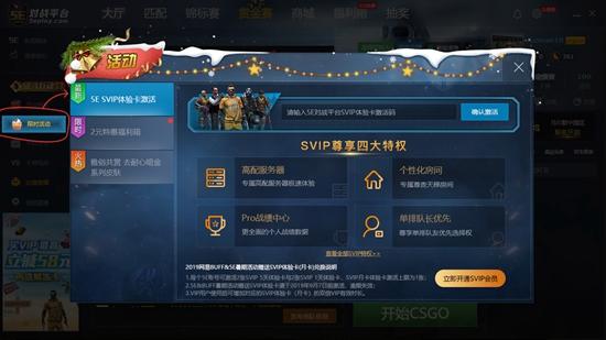 5e对战平台官方最新版