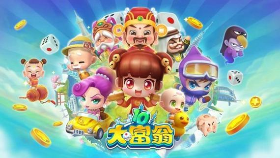 大富翁10安卓中文版