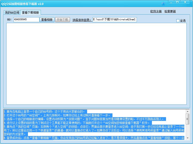 qq空间加密相册查看器2020绿色免安装版