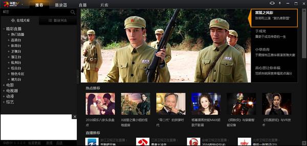 华数tv官方电脑端2020