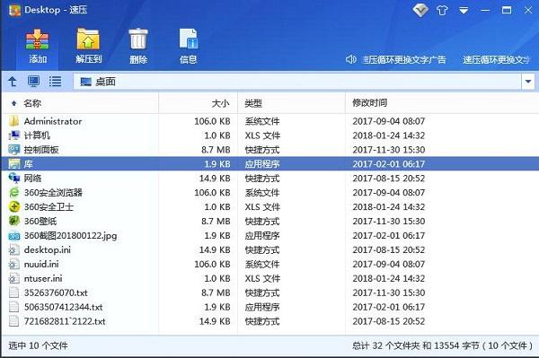 速压压缩软件官方最新版