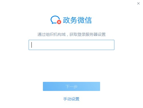 政务微信官方正式版