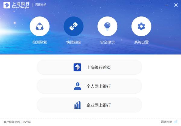 上海银行网银助手官方正式版