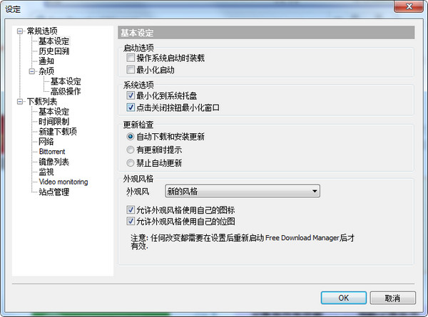 free download manager中文最新版