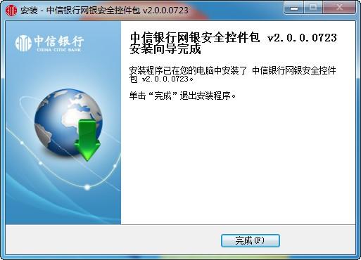 中信银行网银安全控件包