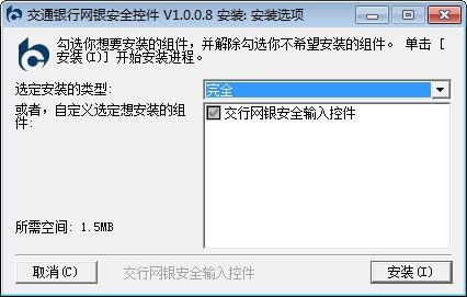 交通银行网银安全控件官方电脑版