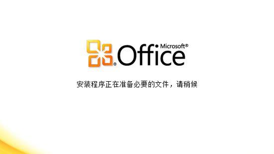 office2010官方下载免费完整版