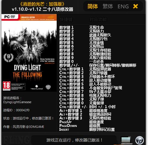 消逝的光芒二十八项修改器最新版