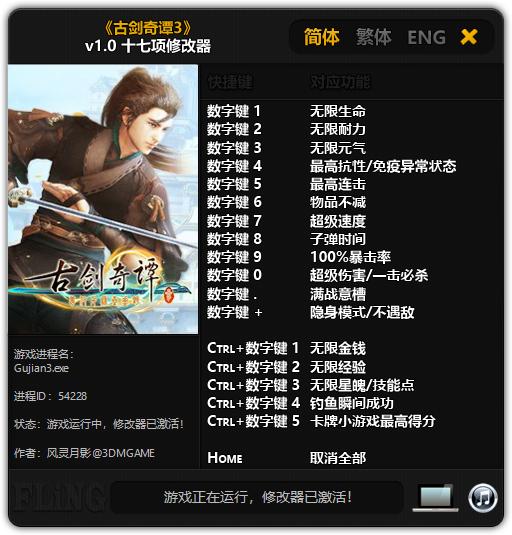 古剑奇谭3十七项修改器下载