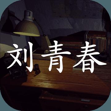 刘青春免费完整版