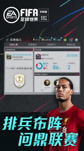 fifa足球世界官方版下载安卓下载