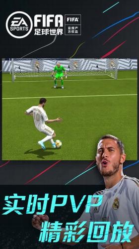 fifa足球世界官方版下载苹果版