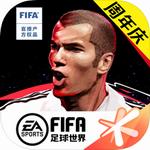 FIFA足球世界官方版下载