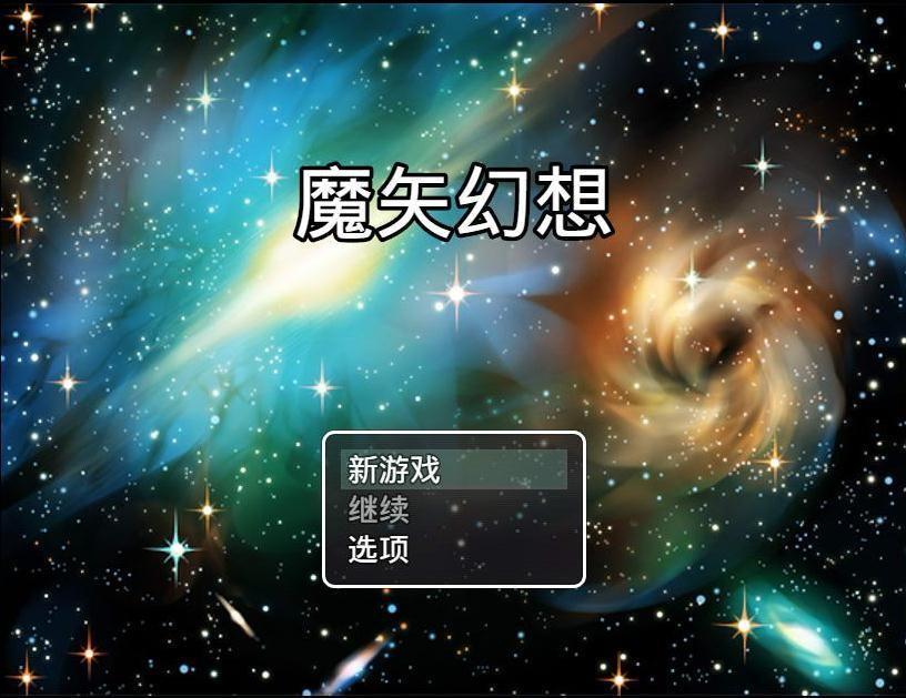魔矢幻想1.2安卓下载破解版
