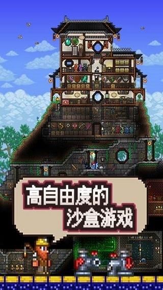 泰拉瑞亚免费下载游戏安卓版