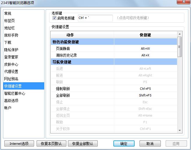 2345王牌浏览器官方电脑版