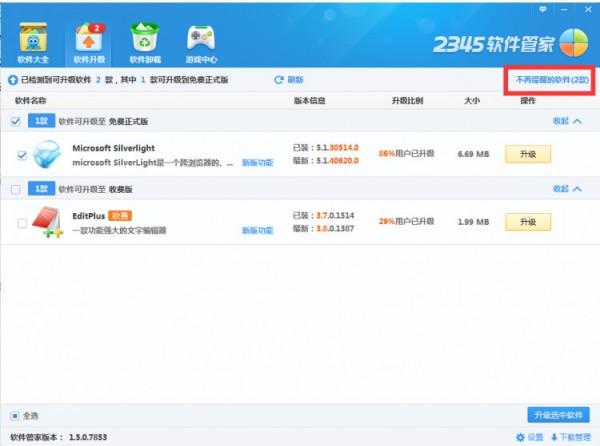 2345软件管家官方电脑版
