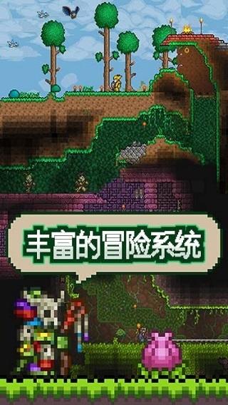 泰拉瑞亚免费下载游戏苹果版