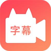 闪字幕  v2.0.1