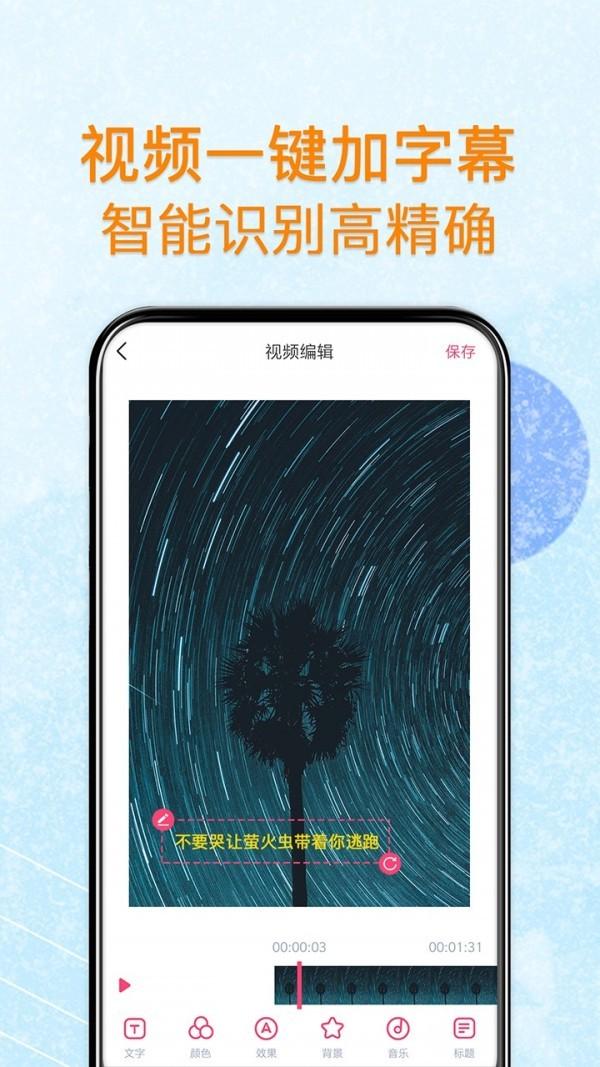 闪字幕IOS版