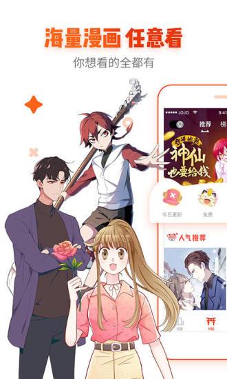 绅士虾漫app官网最新版