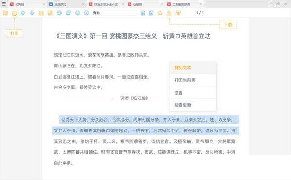 稻壳阅读器官方电脑版