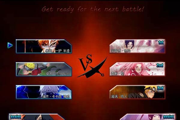 火影忍者vs死神4.0下载