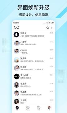 qq轻聊版官方最新手机版