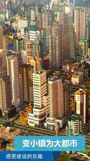 模拟城市破解版无限金币