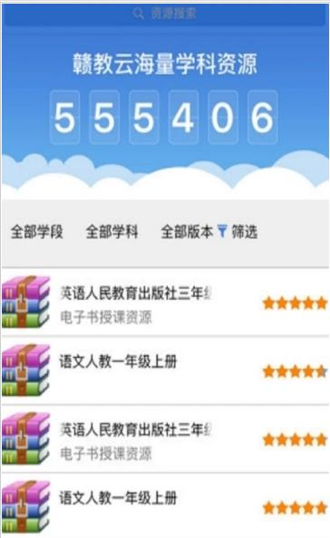 江西教育资源赣教云平台学生端app