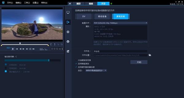 绘声绘影12简体中文破解版