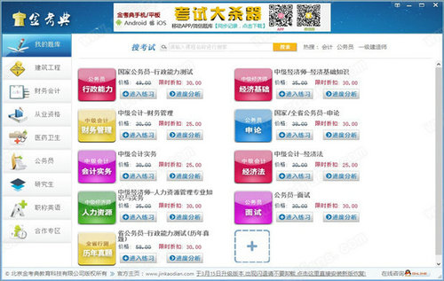 金考典电脑官网下载
