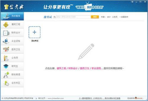 金考典考试软件电脑版