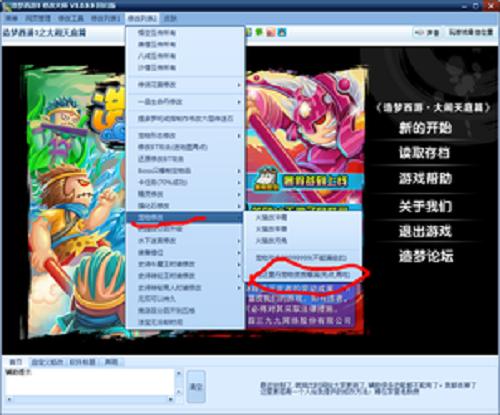 造梦西游3修改器逍遥官网下载