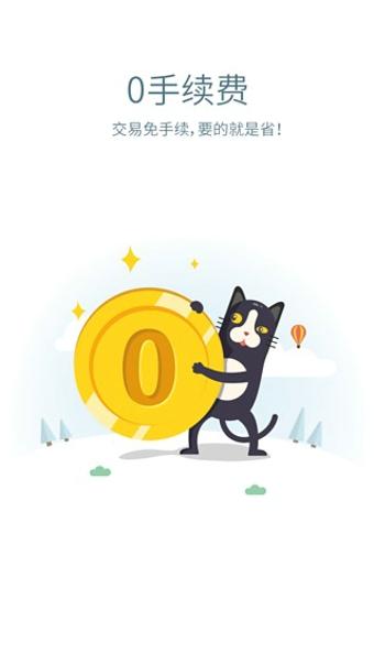 交易猫官方手机版