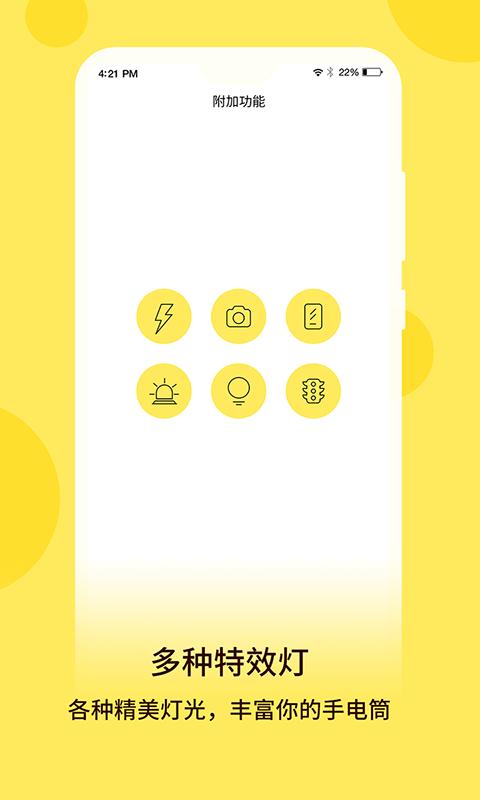 最强手电筒app手机版