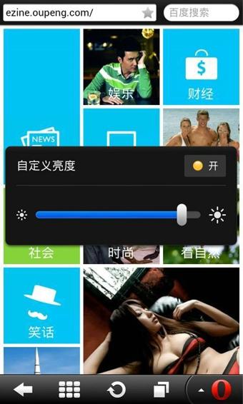 欧朋浏览器手机正式版