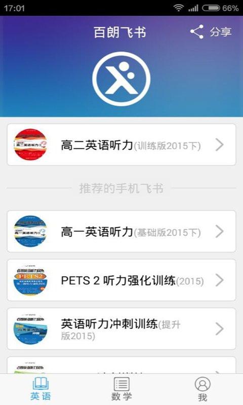 天学网app官方手机版