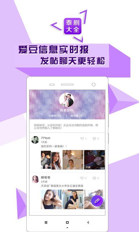 泰剧大全电视剧2018app最新版