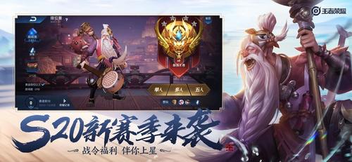 王者荣耀体验服官网下载IOS版