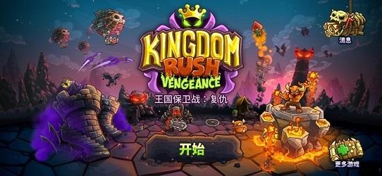 王国保卫战复仇全英雄无限钻石下载