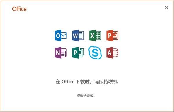 office2021官方完整免费版
