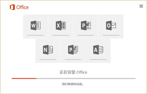 office2021破解版