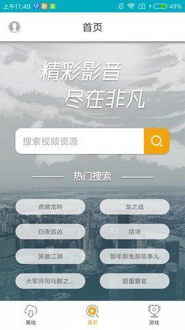 非凡影音播放器app官网手机版